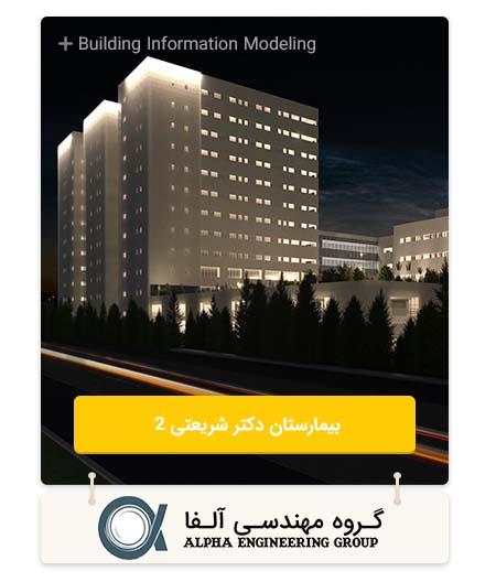 پروژه بیمارستانی ۱۰۰۰ تختخوابی دکتر شریعتی ۲ به صورت (BIM)