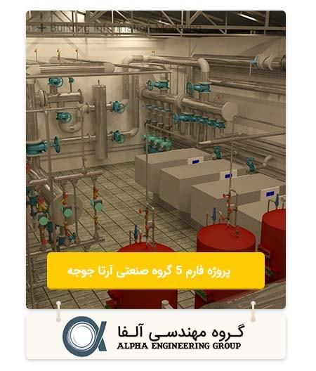 پروژه فارم 5 گروه صنعتی آرتا جوجه