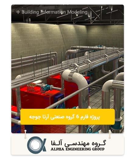 پروژه فارم 6 گروه صنعتی آرتا جوجه