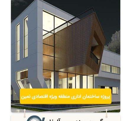 پروژه ساختمان اداری منطقه ویژه اقتصادی نمین