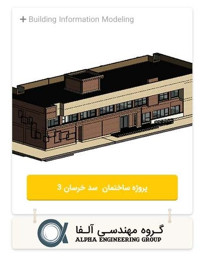 پروژه ساختمان سد خرسان 3