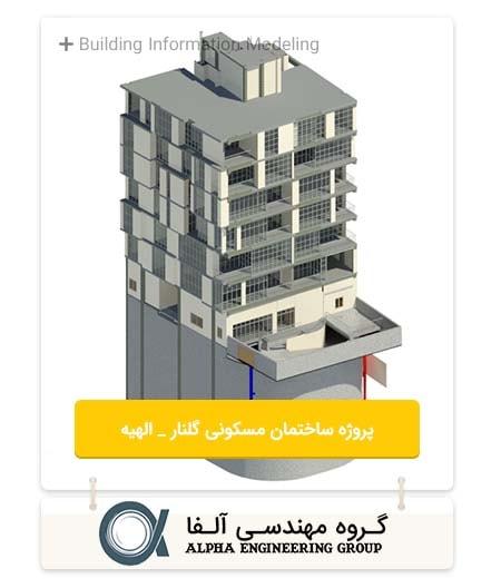 پروژه ساختمان مسکونی گلنار _ الهیه