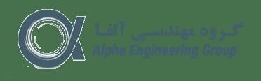گروه مهندسی آلفا