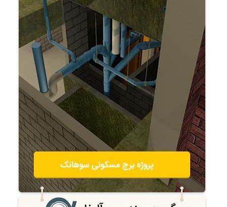 پروژه برج مسکونی سوهانک به صورت (BIM)