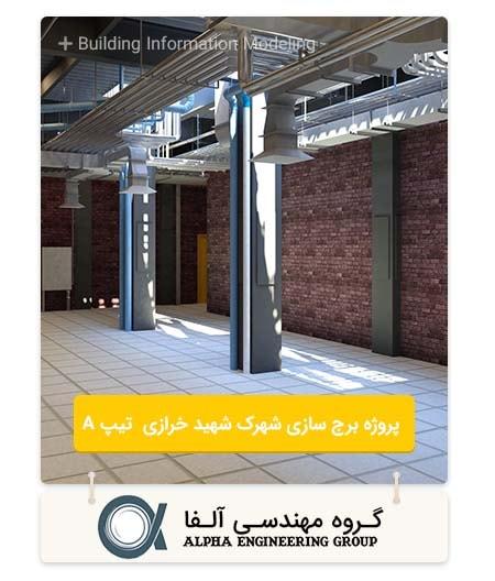 پروژه برج سازی شهرک مسکونی شهید خرازی تیپ A