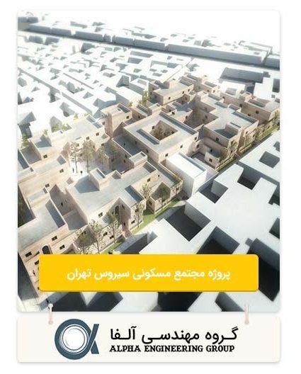 پروژه ۹۴ واحدی سیروس تهران