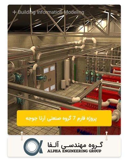 پروژه فارم 7 گروه صنعتی آرتا جوجه