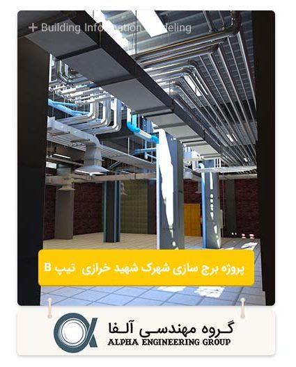پروژه برج سازی شهرک مسکونی شهید خرازی تیپ B